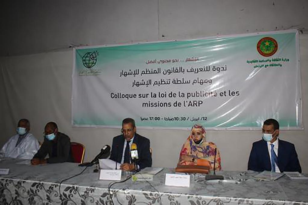 Colloque sur la loi régissant la publicité en Mauritanie